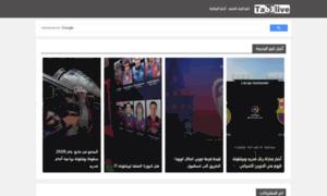 tab3live.org - تابع لايف الجديد : Tab3Live أخبار الرياضة