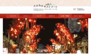 Takaoka-st.jp thumbnail