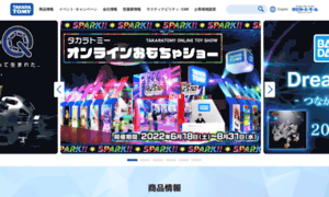 Takaratomy.co.jp thumbnail