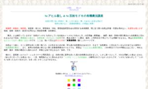 Tan.tobiiro.jp thumbnail
