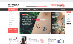 Tattoobox.co.kr thumbnail