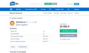 Tavola.ru thumbnail