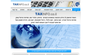 Taxinfo.co.il thumbnail