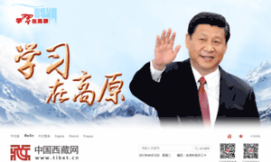 Tibet.cn thumbnail