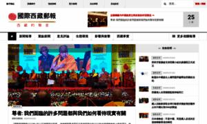 Tibetpost.net thumbnail