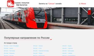 Ticket-zhd.ru thumbnail