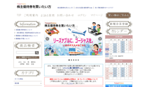 Ticketonline.jp thumbnail