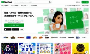 Timeticket.jp thumbnail