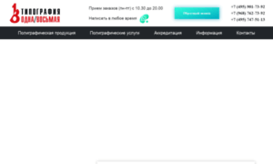Tipo.ru thumbnail