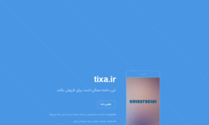 Tixa.ir thumbnail