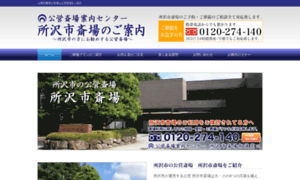 Tokorozawa-saijyo.net thumbnail