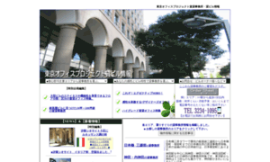 Tokyooffice-web.co.jp thumbnail