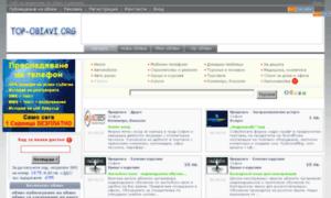 Top-obiavi.org thumbnail