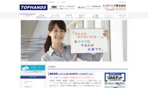 Tophands.co.jp thumbnail