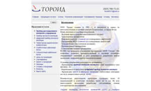 Toroid.ru thumbnail
