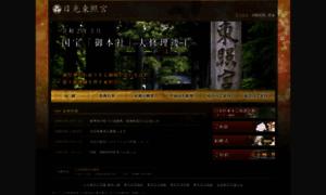 Toshogu.jp thumbnail