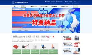 Tratech.co.jp thumbnail