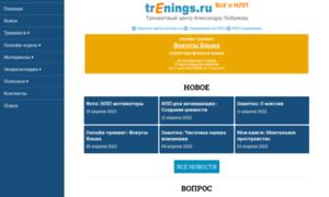 Trenings.ru thumbnail
