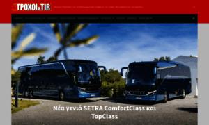 Troxoikaitir.gr thumbnail