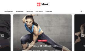 Tshok.com.ua thumbnail