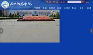 Tsnc.edu.cn thumbnail