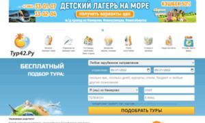 Tur42.ru thumbnail