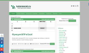 Tutorexcel.ru thumbnail