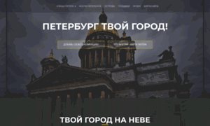 Tvoespb.ru thumbnail