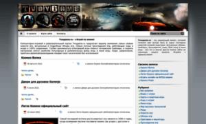 Tvoygame.ru thumbnail