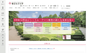 Twcu.ac.jp thumbnail