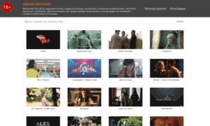 uavideos.net - Афиша фильмов