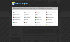 Ultras.org.ua thumbnail