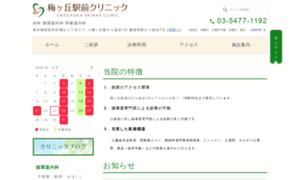 Umegaoka-cl.jp thumbnail