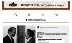 Ushistory.ru thumbnail