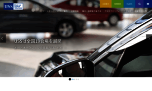 Ussnet.co.jp thumbnail