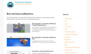 v-lichnyi-kabinet.ru - Личный кабинет клиента - инструкция по использованию