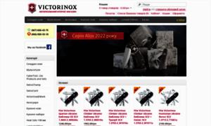 Victorinox.com.ua thumbnail