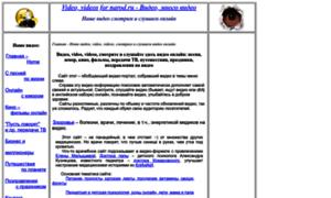 Video-videos.narod.ru thumbnail
