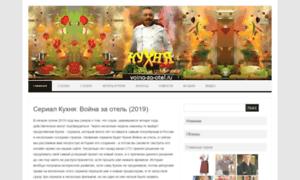 Voina-za-otel.ru thumbnail