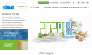 Volma.ru thumbnail