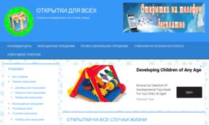 Vse-otkritky.ru thumbnail