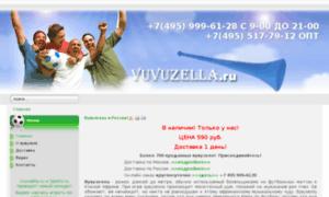 Vuvuzella.ru thumbnail