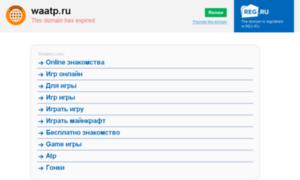 Waatp.ru thumbnail