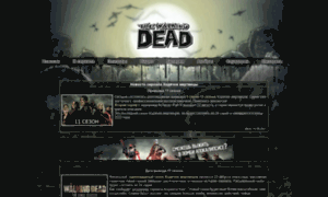 Walking-dead.ru thumbnail