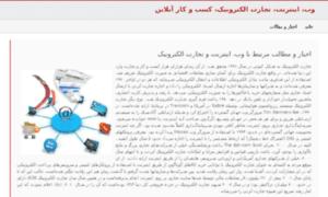 Web-business.ir thumbnail