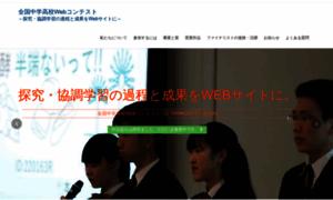 Webcon.japias.jp thumbnail