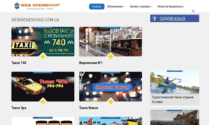 Webkremenchug.com.ua thumbnail