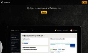 Webmaster.yandex.ru thumbnail