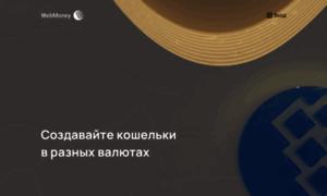 Webmoney.ru thumbnail