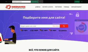 Webnames.ru thumbnail